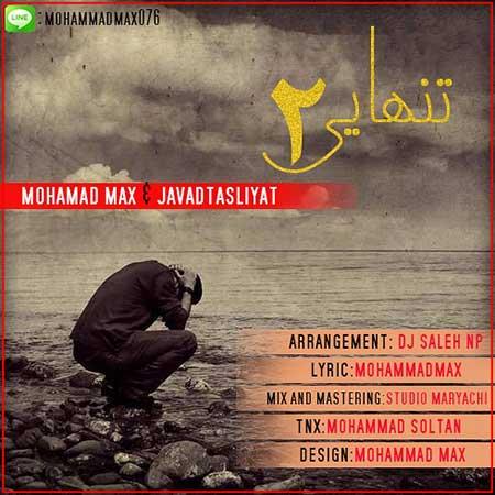دانلود آهنگ جدید محمد مکث و جواد تسلیت به نام تنهایی ۲