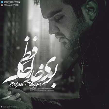 Erfan Shayger - Boye Khodahafezi