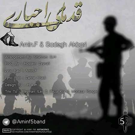 دانلود آهنگ جدید امین اف و صادق اکبری به نام قدمای اجباری