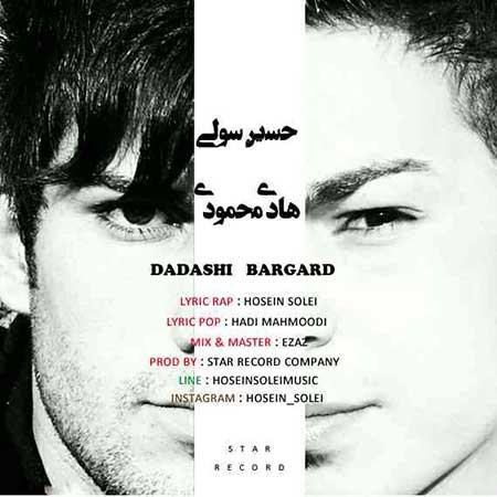 دانلود آهنگ جدید حسین سولی و هادی محمودی به نام داداشی برگرد