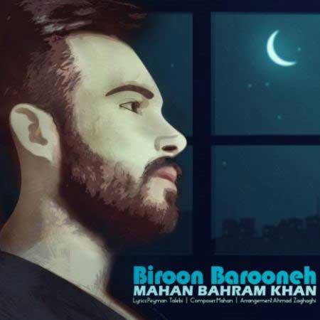 دانلود آهنگ ماهان بهرام خان به اسم بیرون بارونه