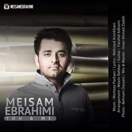 دانلود آهنگ میثم ابراهیمی به اسم تو و من