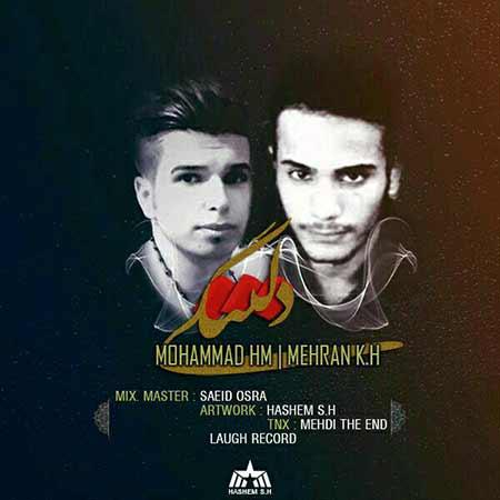 دانلود آهنگ جدید محمد اچ ام و مهران کی اچ به نام دلتنگی
