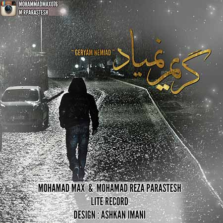 دانلود آهنگ جدید محمد مکث و محمدرضا پرستش به نام گریم نمیاد